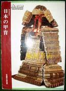 日本的甲胄特别图录集