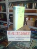 陕西省地方志系列丛书----------陕西省志-----------第五十八卷审判志