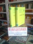 陕西省地方志系列丛书----------陕西省志-----------第四十七卷中国共产党志-----上下册
