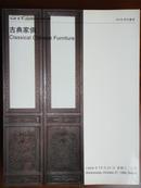 中国嘉德99秋季拍卖会(古家具)