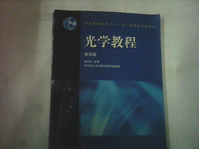 光学教程   ( 第4版)