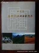 北京市农业资源与区划图集