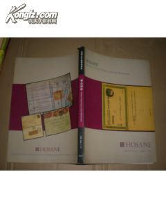 泓盛2006春季拍卖会 邮品钱币