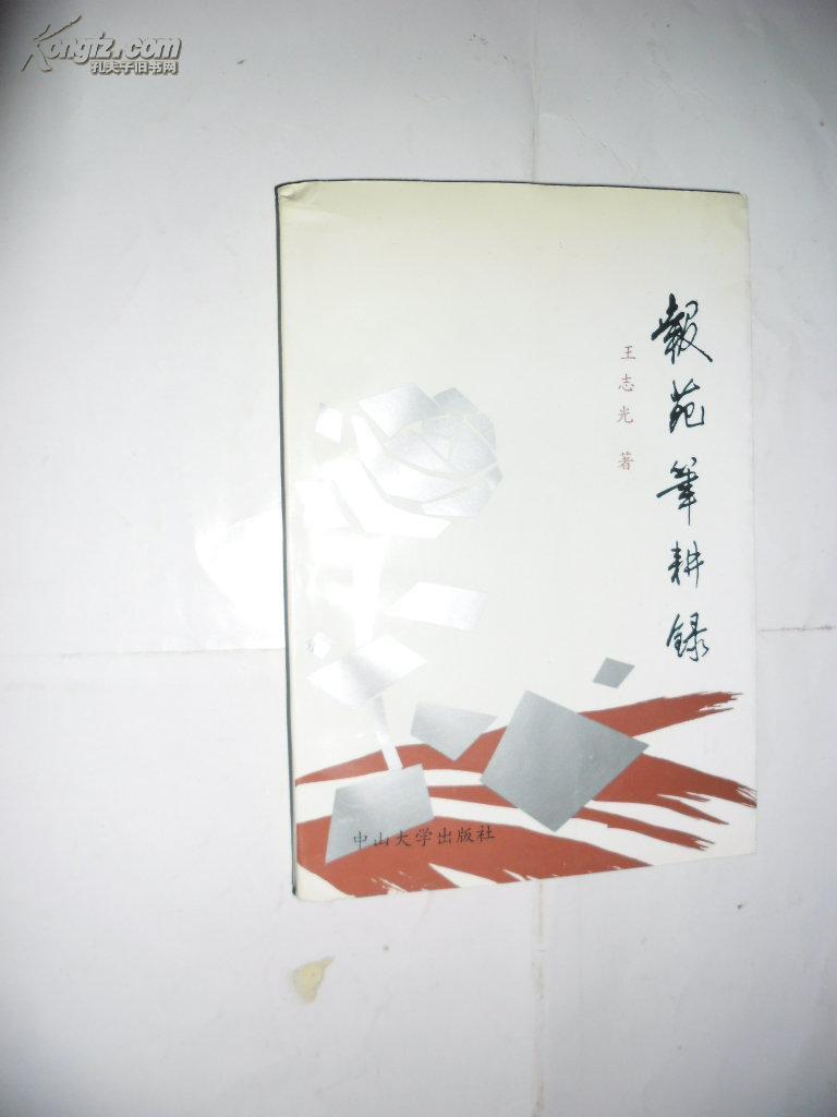 报苑笔耕录(作者签赠本)