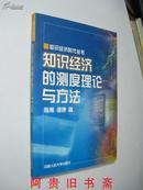 知识经济时代丛书:知识经济的测度理论与方法