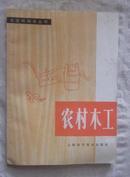 农村木工(农业机械化丛书)