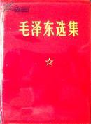 毛泽东选集(一卷本,红塑皮,人民版)