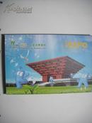 上海世博---世博展馆磁性收藏卡
