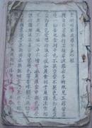 《三官经》(浄身神咒、安土神咒、浄天地神咒、玉皇心印经、上元天官宝诰、中元地官宝诰、下元水官宝诰…)