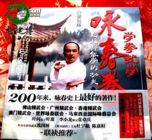 【正版】学拳就学咏春拳(附DVD光盘2张)李小龙叶问传人推荐金典