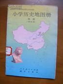 小学历史地图册(学生用)(第一册)