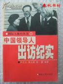 国际大舞台丛书1 中国领导人出访纪实》春秋书坊文科