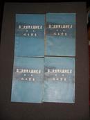 第二次世界大战回忆录(第1卷风云紧急 4册全)1974年1版1印