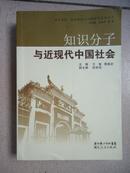 知识分子与近现代中国社会