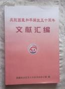 庆祝西藏和平解放五十周年文献汇编
