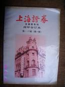 《上海证券交易所专刊》(1991年第一辑1-27期第二辑28-53期共2辑)