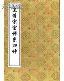 皇清宗室谱系四种