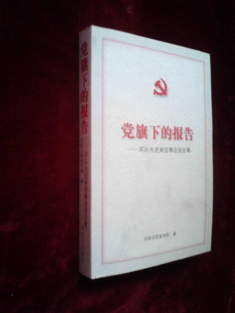 党旗下的报告——军队先进典型事迹报告集