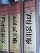 百年风云录 中国国民党 程思远 上、中、下册