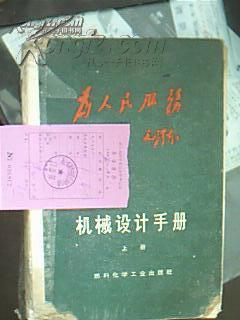 为人民服务 毛泽东机械设计手册 上册 燃料化学工业出版社 1969版