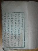 清道教古籍:新绣七真天仙宝传