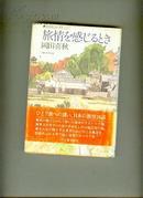 旅情を感じるとき  日文原版 精装本  【32开本 综合东 2--7 书架】