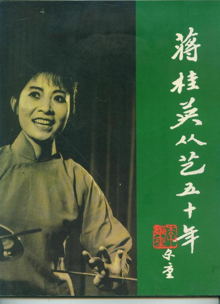 蒋桂英从艺五十年 画册  签赠本      - (包邮•挂)
