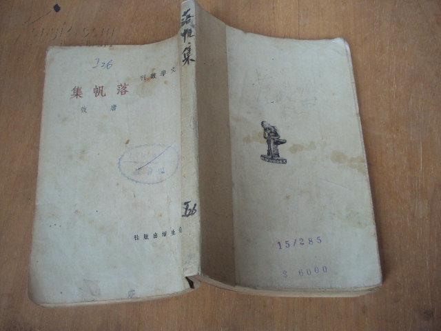 落帆集 1948年初版,书籍用牛皮纸粘贴保护,版权页稍损