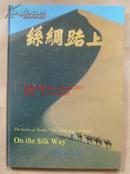 正版现货 中华大地丛书 丝绸路上 精装 89年一版一印