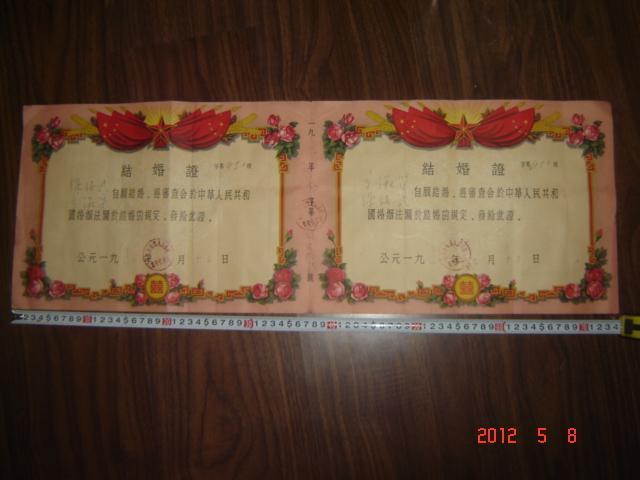 1961年结婚证书(连体一对)+ 52年.55年吉林省实验中学毕业证2张【同一人4张合售、见描述】东北史类