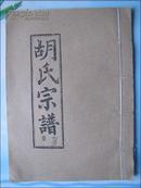 宗谱.家谱:胡氏六修宗谱(卷首)内有两幅画像