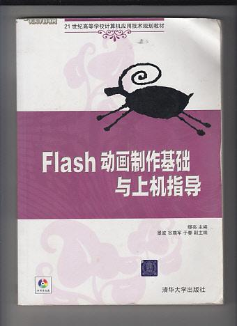 Flash 动画制作基础与上机指导(缺光盘)
