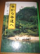 签名本 东君:茶から茶道へ―茶文化の思想的背景に関する研究 日文版 精装本