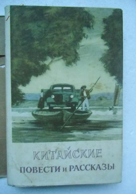 1953年 俄文《中国中短篇小说集》稀缺本 精装