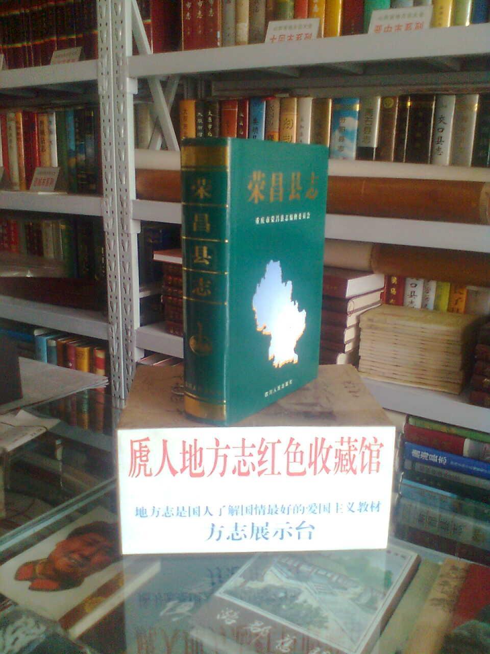 重庆市地方志系列丛书---------------------------荣昌县志