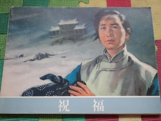 祝福(外文原版连环画16开横本 1978初版