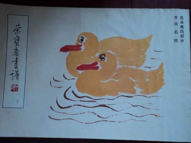 荣宝斋画谱七十五(鱼虫禽鸟部分)——齐白石绘
