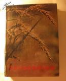 中国农田杂草原色图谱(精装)16开精装铜版纸彩印 1990年一版一印,厚4.5厘米