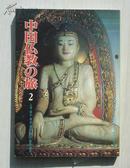 日文原版:中国佛教の旅 2 1980年版