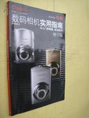 佳能数码相机实用指南(修订版)