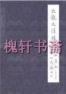 大观太清楼帖宋拓真本(全9册)