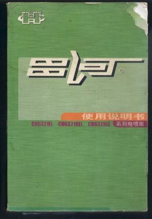 昌河(汽车)使用说明书 (CH6321EI、CH6321BEI、CH6328EI 系列电喷车)