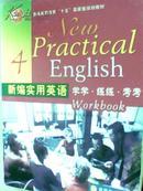 新编实用英语 4 学学练练考考