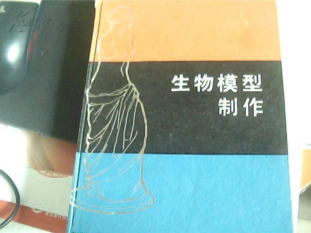 生物模型制作(1版1印,仅印1100册,精装)