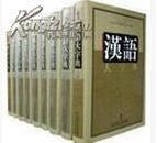 《汉语大字典》第二版  珍藏本