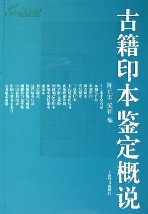 古籍印本鉴定概说 上海辞书出版社