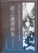 赵之谦书画集(一版一印)