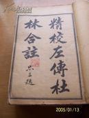 上海广益书局 精校左传杜林合注(12册50卷)