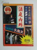 试刊号《法庭内外》北京市高级人民法院主办