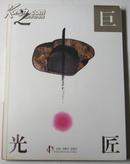《巨匠之光》中日当代书法艺术大展作品选集